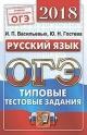 ОГЭ-2018 Русский язык. 14 вариантов типовых тетовых заданий